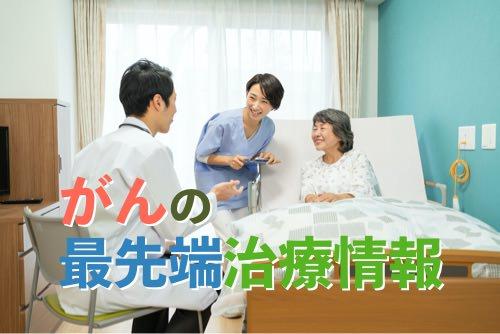 がんの最先端治療情報
